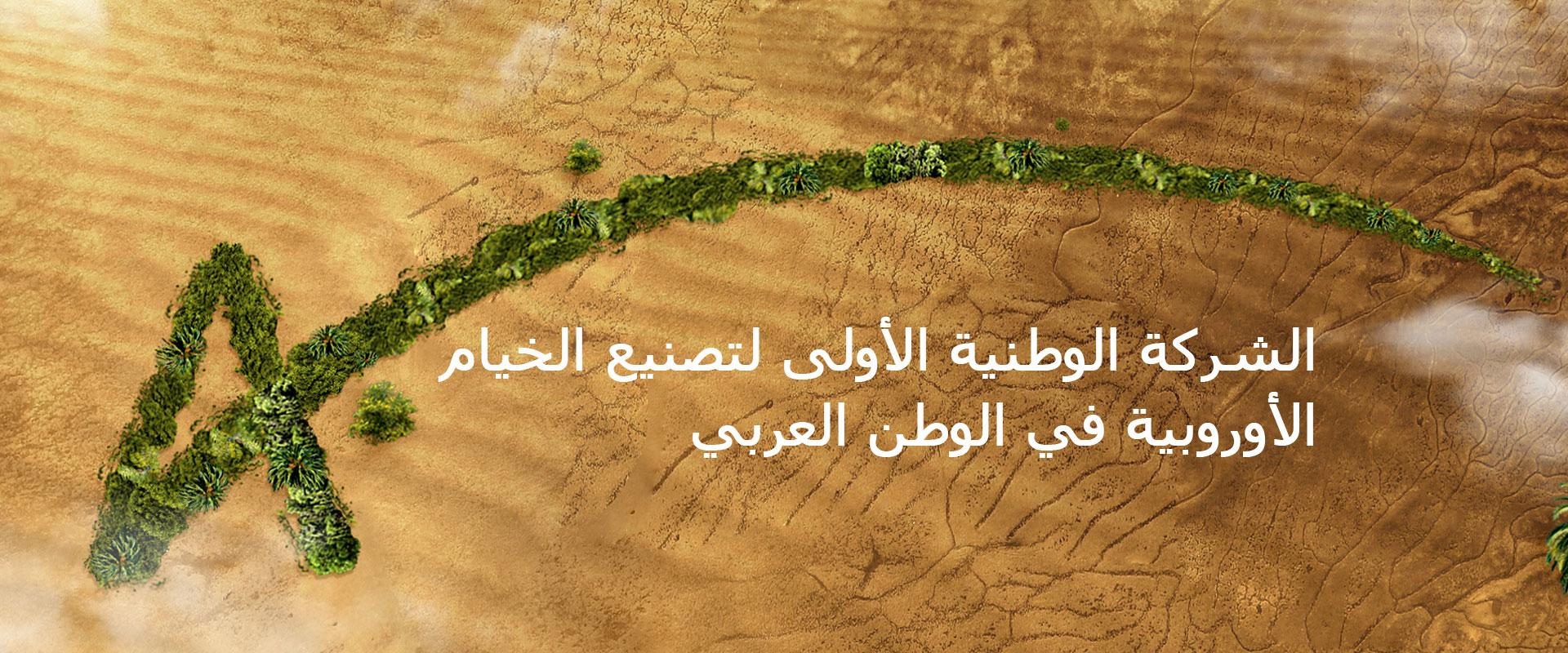 صناع وموردو الخيام الإمارات العربية